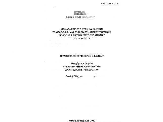 """Νίκας: """"Οι απαντήσεις από αυτούς που διοικούσαν την """"Πελοπόννησος"""" Α.Ε. να δοθούν στην Εθνική Αρχή Διαφάνειας και στον οικονομικό εισαγγελέα"""""""