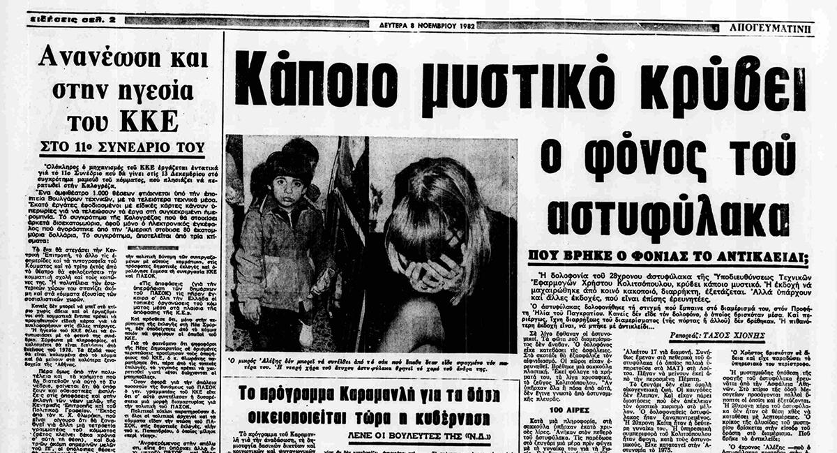 Δολοφονία Κολιτσόπουλου, 1982